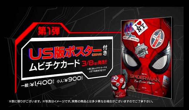 スパイダーマン:ファー・フロム・ホーム ムビチケ発売中